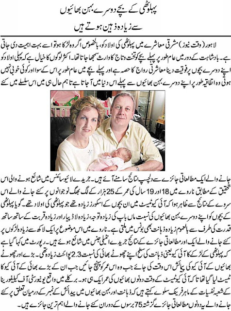 Conceiving a child quotes, quick pregnancy tips in urdu ...