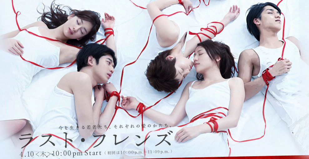 Culture quirk drama review last friends for Friend in japanese