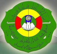 Ma'ahad Darul Quran