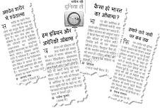 """हरिभूमि ,२२ जनवरी २००९, के स्तम्भ """" ब्लॉग चर्चा """"में पटना गाँधी मैदान की चर्चा"""