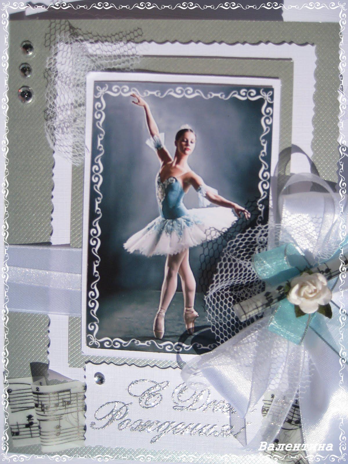 Поздравления балерине с днем рождения