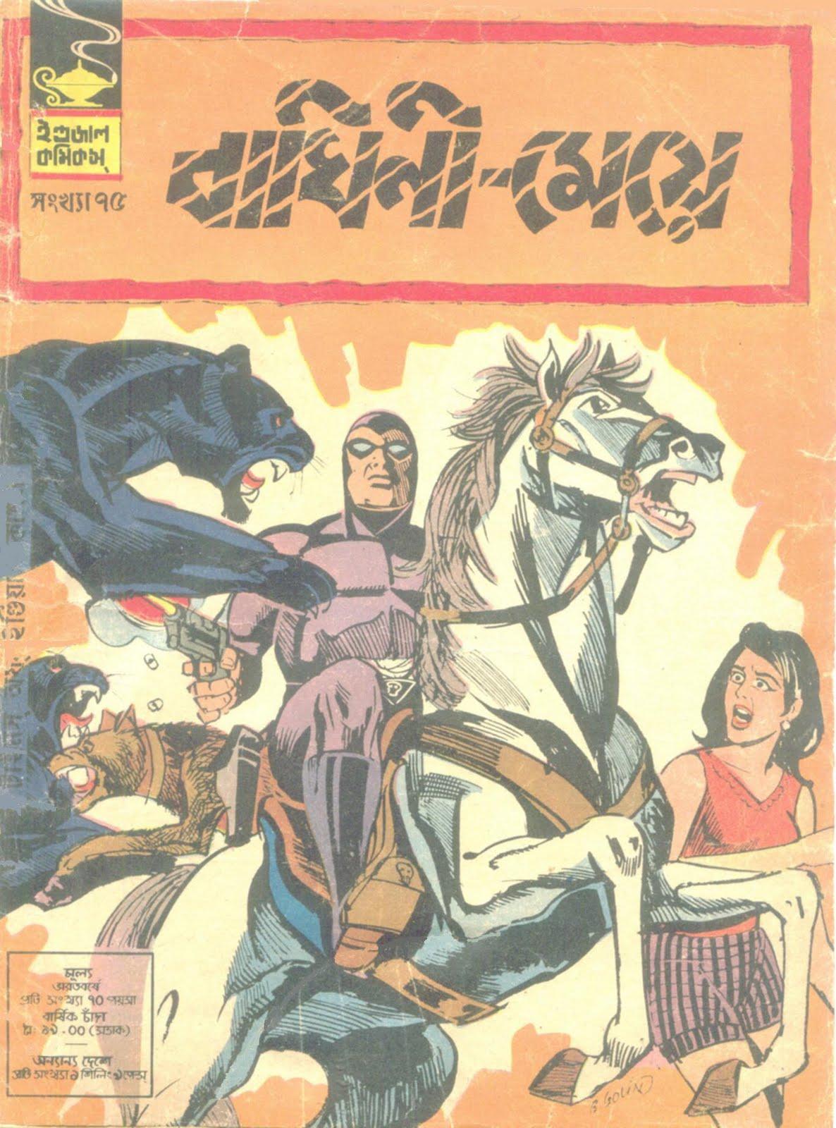Savita+Bhabhi+Story+Download savita bhabhi story in bengali free ...