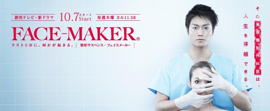 دراما التشويق الرائعة Face Maker,أنيدرا