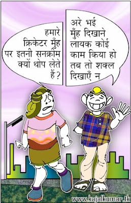 काजल कार्टून