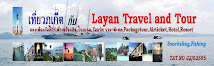 Layan Travel and Tour/Phuket