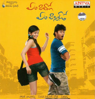 MusicPlaaza-Telugu,Hindi,English songs free download: Em Pillo Em Pillado (2010) telugu new audio mp3 songs free download by musicplaaza :  new free 2010 pillo