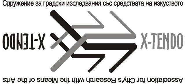 Сдружение X-tendo - изкуството и града
