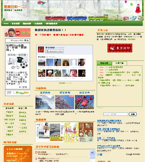 日本旅遊資料庫