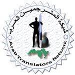 عضو حر بالمجمع العربي