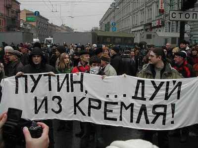Путин, ...дуй из Кремля!