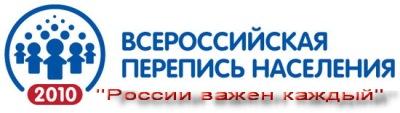 Перепись 2010 - России важен каждый?