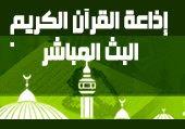 البث الحي لإذاعة القران الكريم من القاهرة