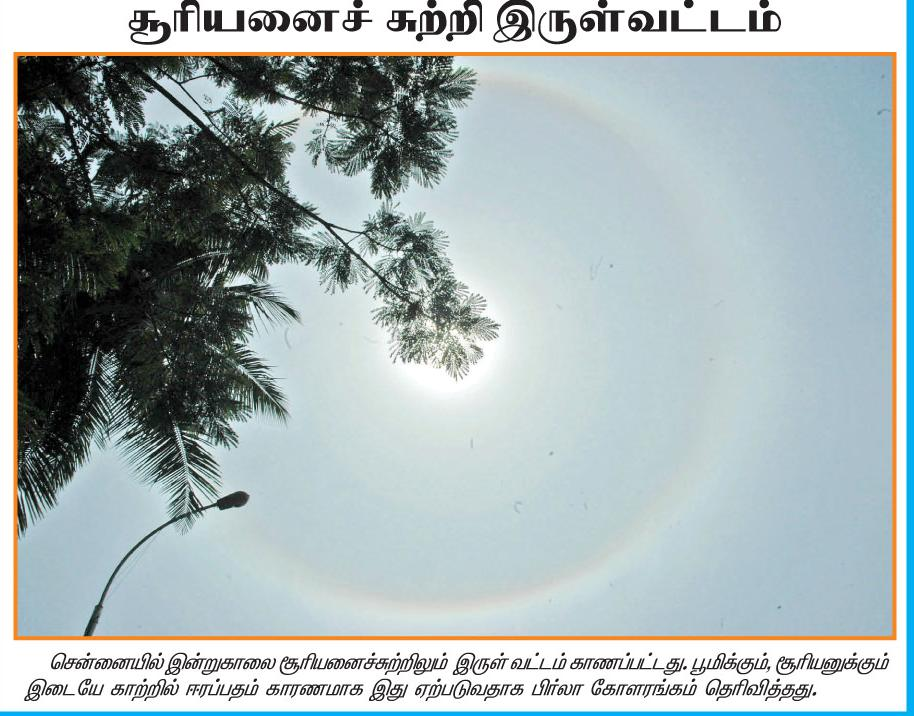 'Sun halo' delights Chennai