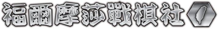 福爾摩莎戰棋社 Formosa Force Games