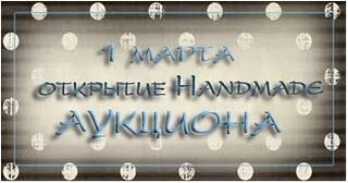 Handmade Аукцион