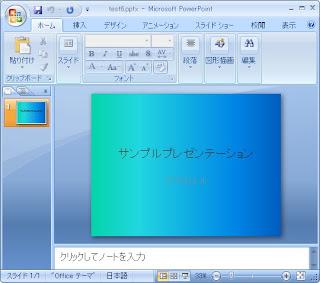ScriptomとPower Pointで背景にプリセットのグラデーションを設定したスライド