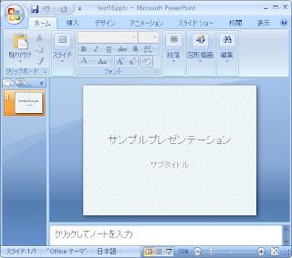 ScriptomとPower Pointで背景にジグザグのパターンを設定したスライド
