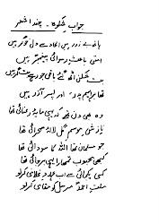 Jawab-e-Shikwa