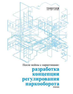Transform drug policy foundation blog exec summary of transforms the russian translation of the exec summary joins the existing translations in portugese spanish and italian print copies also available malvernweather Gallery