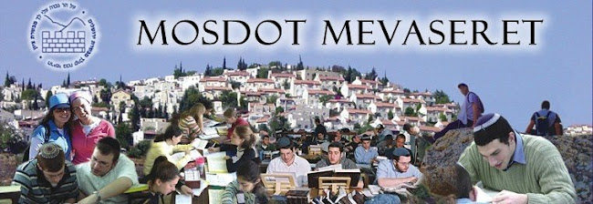 Mevaseret archive