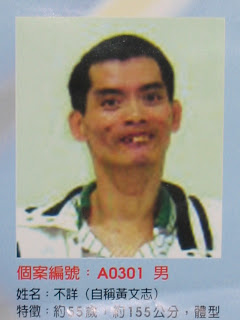 insane person mug shot Tainan City Taiwan
