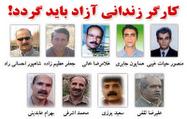 کارگران زندانی آزاد باید گردند!