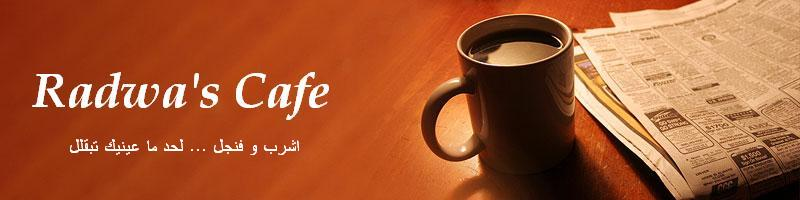 Radwa Cafe