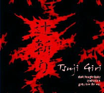 Tsuji Giri / The Sonar Yen &#39;Poison Light EP&#39; CD