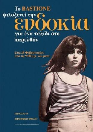 http://4.bp.blogspot.com/_cUAl8ykVyvg/TR6y02ZgcFI/AAAAAAAAAKk/NYrluTsdSLg/s1600/evdokia100.jpg