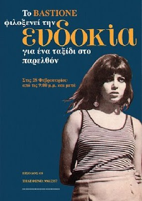 evdokia100 Alexis Damianos   Evdokia (1971)
