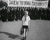 Дети эпохи СССР