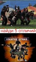 Пейнтбол и Counter-Strike, найди отличия