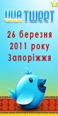 Твиттер-баркемп UkrTweet -2011 в Запорожье