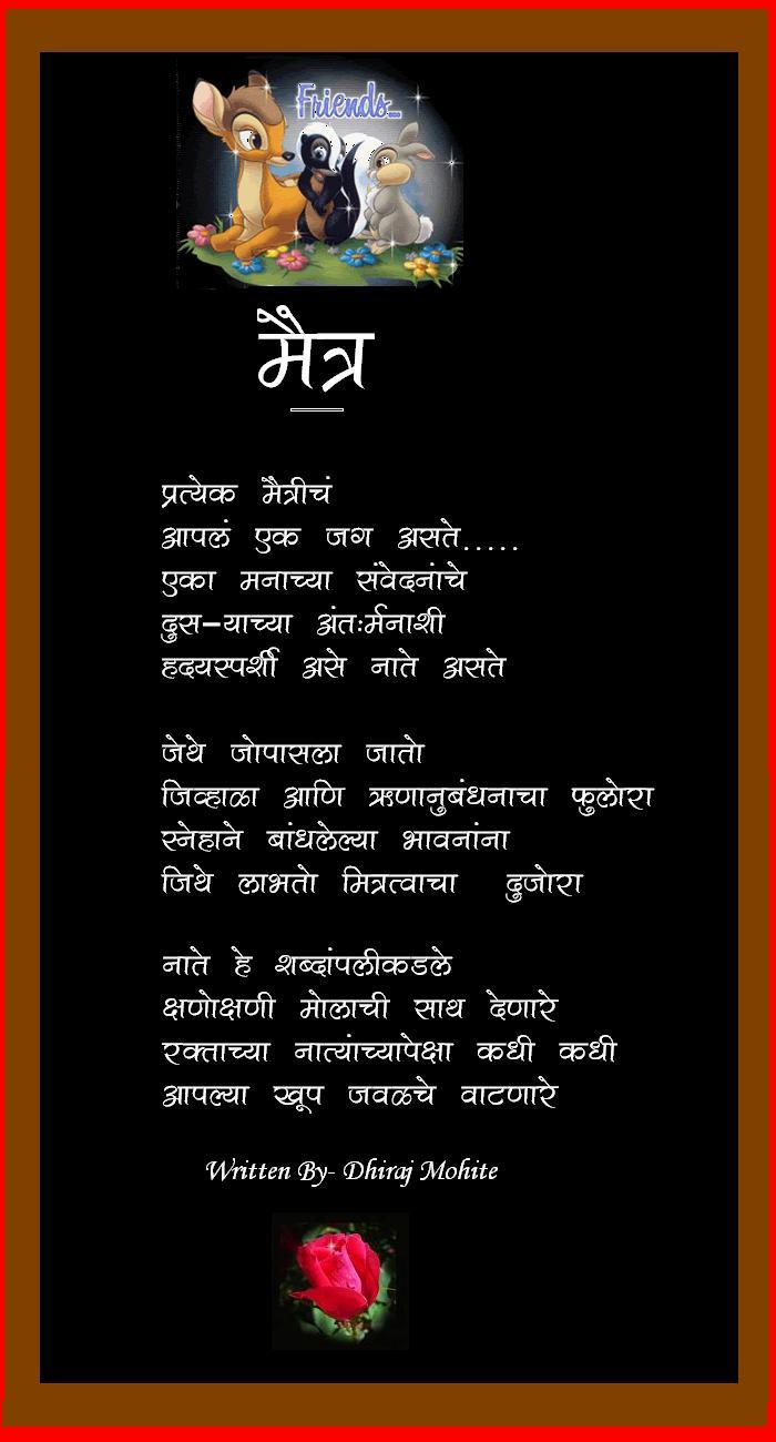 Kavita Marathi SMS