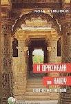 Νότα Κυμοθόη Η ΔΡΑΣΚΕΛΙΑ του ΗΛΙΟΥ Ο ΕΠΙΓΕΙΟΣ ΘΕΟΣ ΤΗΣ ΙΝΔΙΑΣ Μυθιστόρημα Βιβλίο 2002