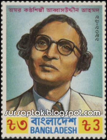 Sona Bondhure Abbasuddin Ahmed