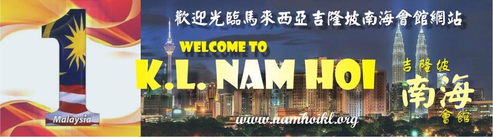 吉隆坡南海会馆 (KL NAMHOI Association)