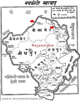 Rajputana Prant Before Independence of India