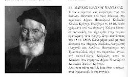 ΜΑΡΚΟΣ ΜΑΝΤΑΚΑΣ