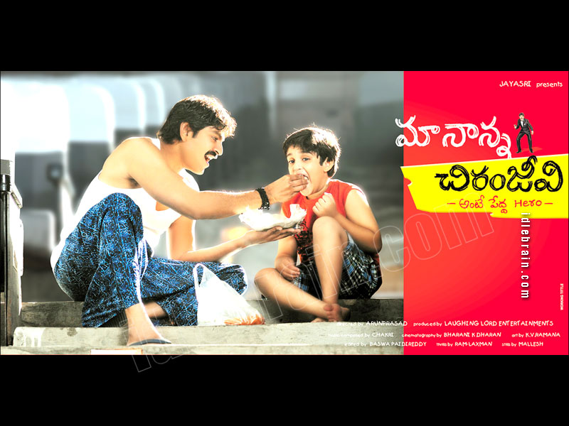 Watch Maa Nanna Chiranjeevi Movie Online