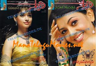 Swathi Weekly 29th Oct & 5th Nov 2010 Editions