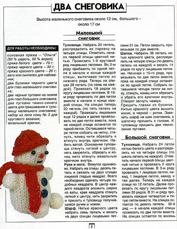 Вязание спицами игрушки схемы описание 46