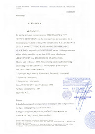 Δίπλωμα ΑΕΙ από KIROV - Leningrand