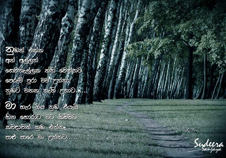 Upandina Suba Pathum Sinhala Nisadas. Lassana Adara Wadan. View ...