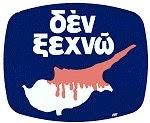 Κύπρος Σάγαπώ ..δεν ξεχνώ ...