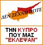 Η  ΚΥΠΡΟΣ ΜΑΣ