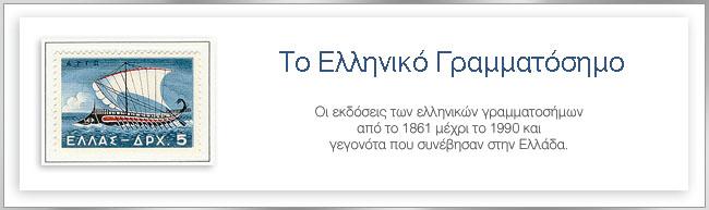 Το Ελληνικό Γραμματόσημο