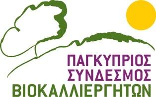 Παγκύπριος Σύνδεσμος Βιοκαλλιεργητών