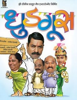 Dhudgus 2008 Marathi Movie Watch Online