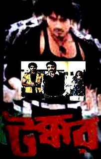 Takkar (2008) - Bengali Movie